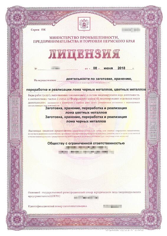 Как проходит документарная проверка на получение лицензии на лом металлов