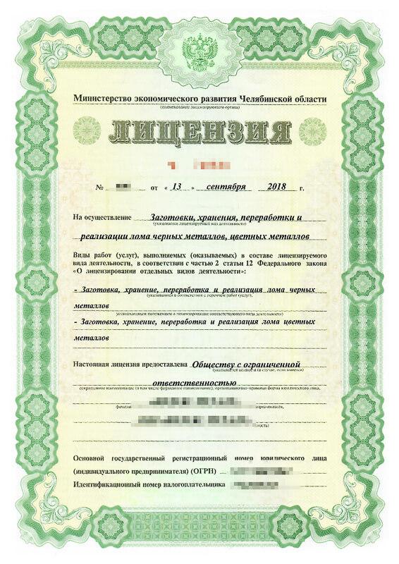 Какие последствия будут если принимать металлолом без лицензии?